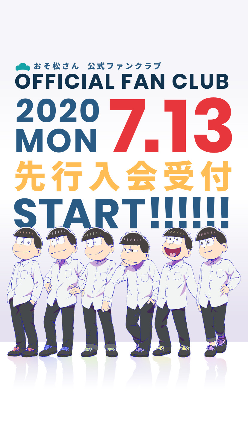 OFFICIAL FAN CLUB 2020 MON 7.13 先行入会受付START!!!!!!